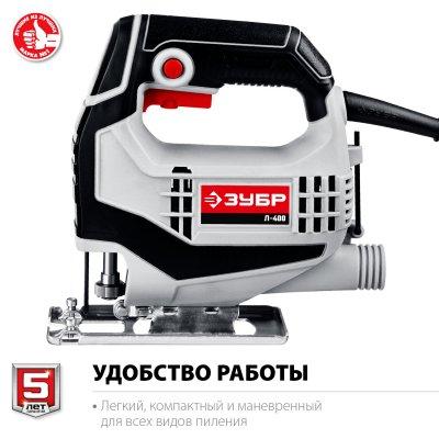 Фото Л-400_v2.jpg Лобзик ЗУБР36