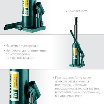 """Домкрат гидравлический бутылочный """"Kraft-Lift"""", сварной, 6т, 220-435мм, KRAFTOOL 43462-6"""